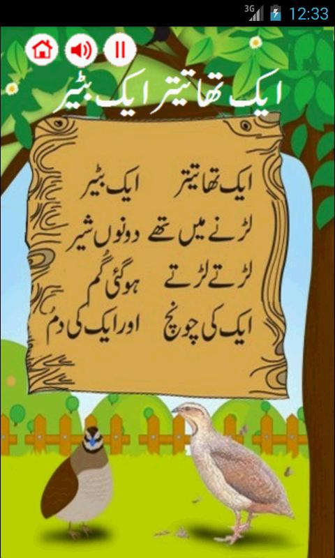 Poems.urdu on Latest Poetry Writing Apps