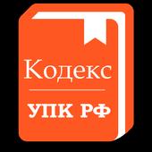 Уголовно-процессуальный кодекс icon