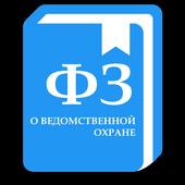 ФЗ о ведомственной охране icon