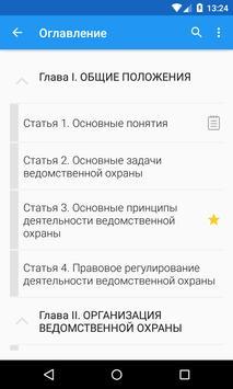 ФЗ о ведомственной охране poster