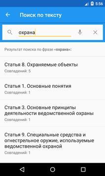 ФЗ о ведомственной охране apk screenshot