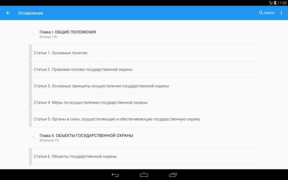 ФЗ о государственной охране apk screenshot