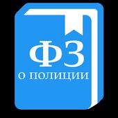ФЗ о полиции icon