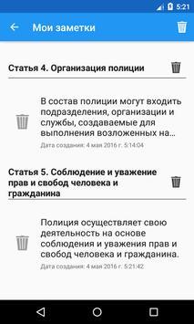 ФЗ о полиции apk screenshot