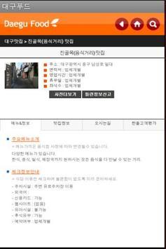 대구푸드 apk screenshot