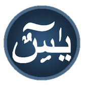 Surah Yaseen (Audio) icon
