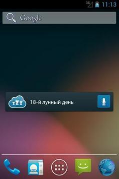 Сонники. Всегда под рукой apk screenshot