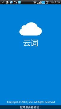 云词 poster