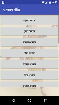 Chanakya Niti(Neeti) in Hindi poster