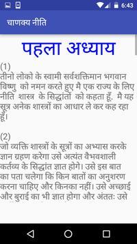 Chanakya Niti(Neeti) in Hindi apk screenshot
