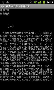 村山 槐多 名作集 apk screenshot