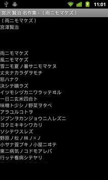 宮沢 賢治 名作集 apk screenshot