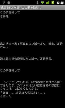永井 隆 名作集 apk screenshot