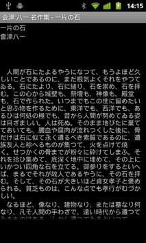 会津 八一 名作集 apk screenshot