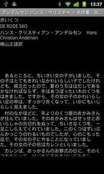 アンデルセン ハンス・クリスチャン 名作集 apk screenshot