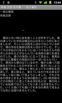 有島 武郎 名作集 apk screenshot