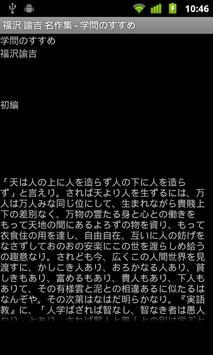福沢 諭吉 名作集 apk screenshot