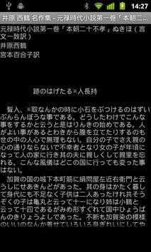 井原 西鶴 名作集 apk screenshot
