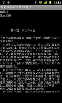 黒岩 涙香 名作集 apk screenshot