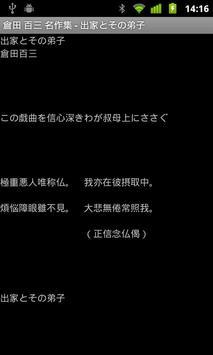 倉田 百三 名作集 apk screenshot