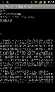カフカ フランツ 名作集 apk screenshot