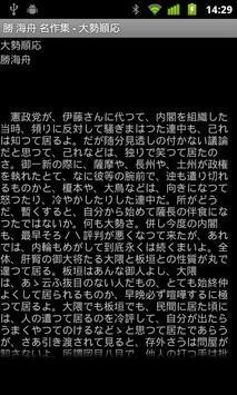 勝 海舟 名作集 apk screenshot
