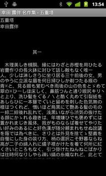幸田 露伴 名作集 apk screenshot