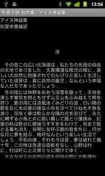 作者不詳 名作集 apk screenshot