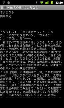 田中 英光 名作集 apk screenshot