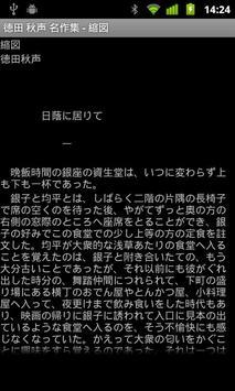 徳田 秋声 名作集 apk screenshot