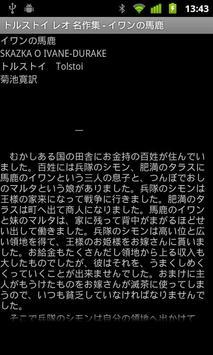 トルストイ レオ 名作集 apk screenshot