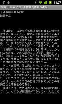 海野 十三 名作集 apk screenshot