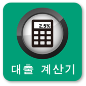 대출계산기 icon