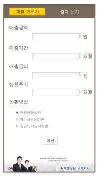 대출계산기 apk screenshot