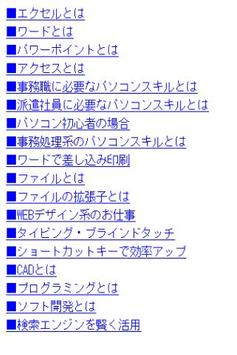 就職・転職に役立つパソコン基礎知識 poster