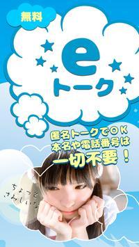 イートーク~友達探しの決定版アプリ~ poster