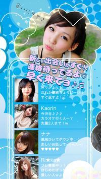 イートーク~友達探しの決定版アプリ~ apk screenshot