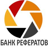 Банк Рефератов.kz icon