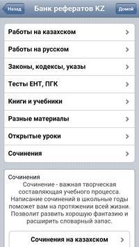 Банк Рефератов.kz poster