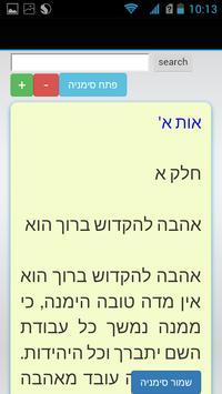 פלא יועץ apk screenshot