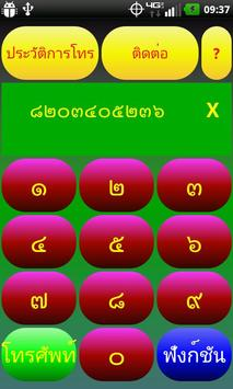 Hide Phone Number Numeral Sys apk screenshot
