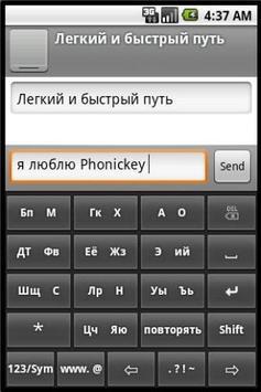 Phonic Keyboard Russian poster
