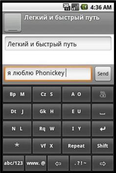 Phonic Keyboard Russian apk screenshot
