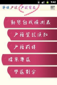 平鎮區戶政事務所戶政管家 poster