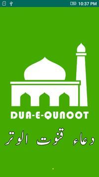 Dua e Qunoot poster