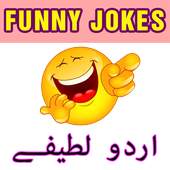 Funny Jokes in Urdu icon