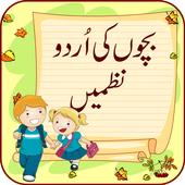 Kids Poems in Urdu اردو نظمیں icon