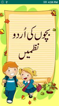 Kids Poems in Urdu اردو نظمیں poster