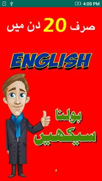 Learn English Speaking poster