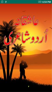 Mohabbat Ki Shayari poster